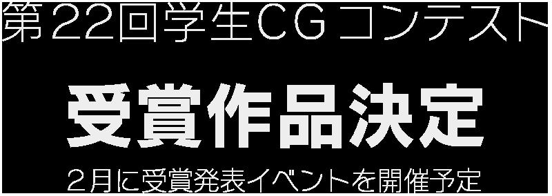 第22回学生CGコンテスト 受賞作品決定