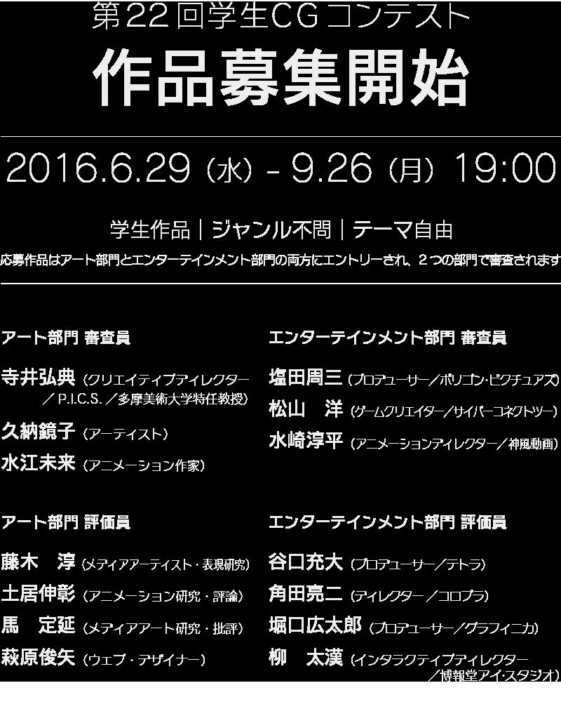 第22回学生CGコンテスト 作品募集開始 2016.6.29(水) - 9.26(月)19:00