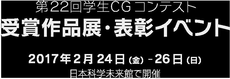 第22回学生CGコンテスト受賞作品展・表彰イベント 2/24〜26に日本科学未来館で開催!